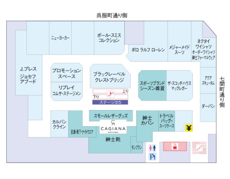 静岡伊勢丹 5Fマップ