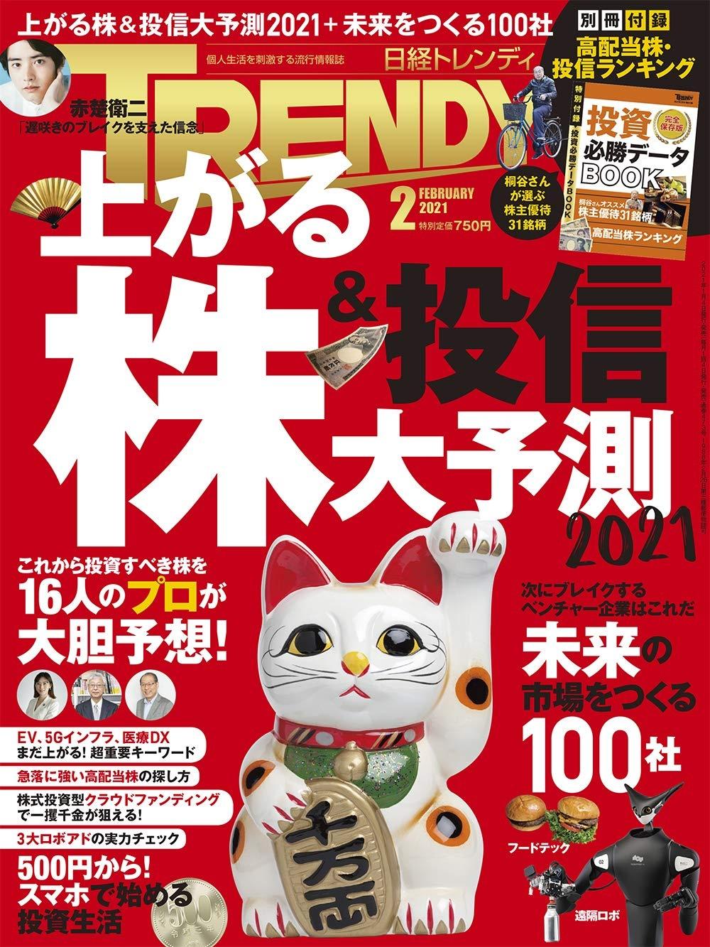 日経TRENDY(日経トレンディ)2021年2月号