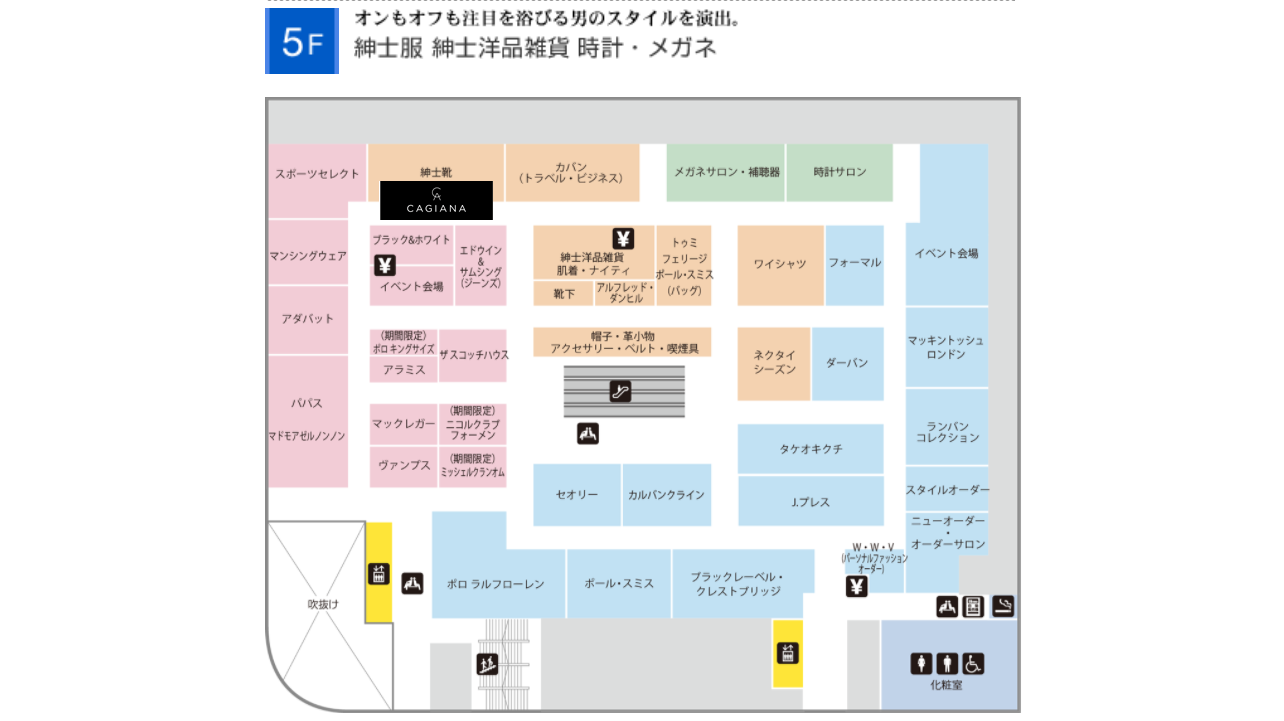 京成百貨店 5Fフロアマップ