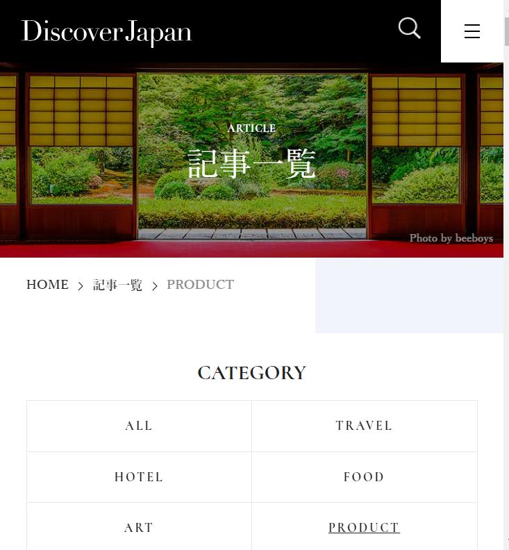 Discover-Japan|ディスカバー・ジャパンー日本の魅力再発見ー