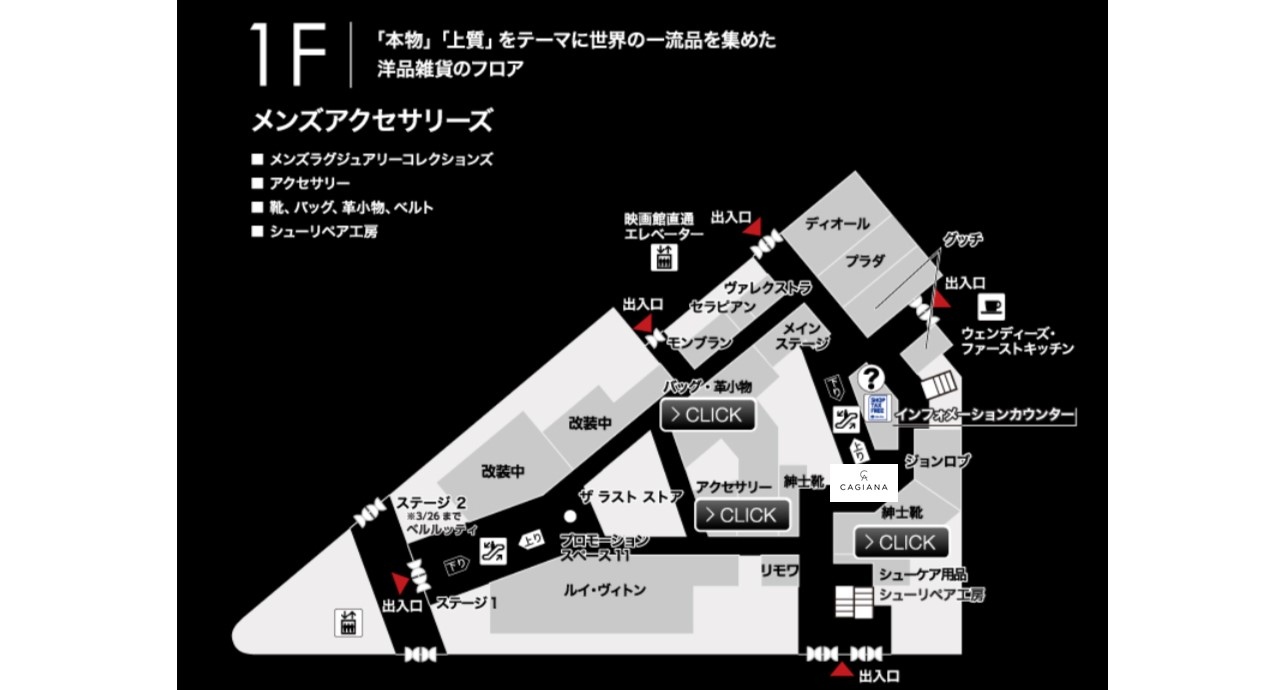 阪急メンズ大阪 1Fマップ