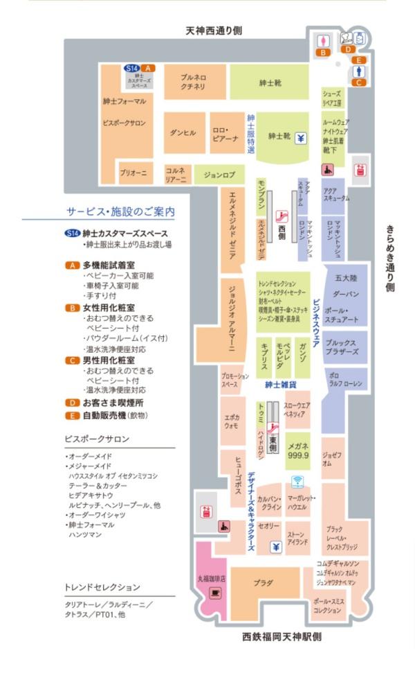 岩田屋本店 5Fフロアマップ