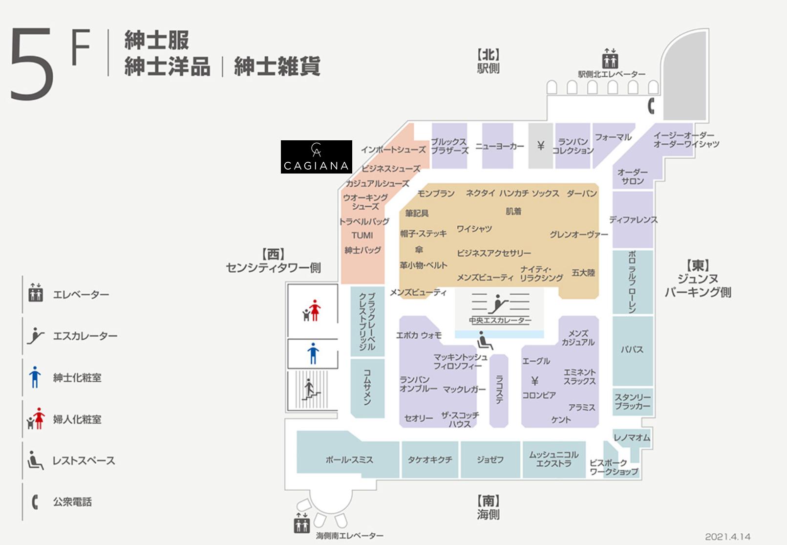 そごう千葉店5Fフロアマップ