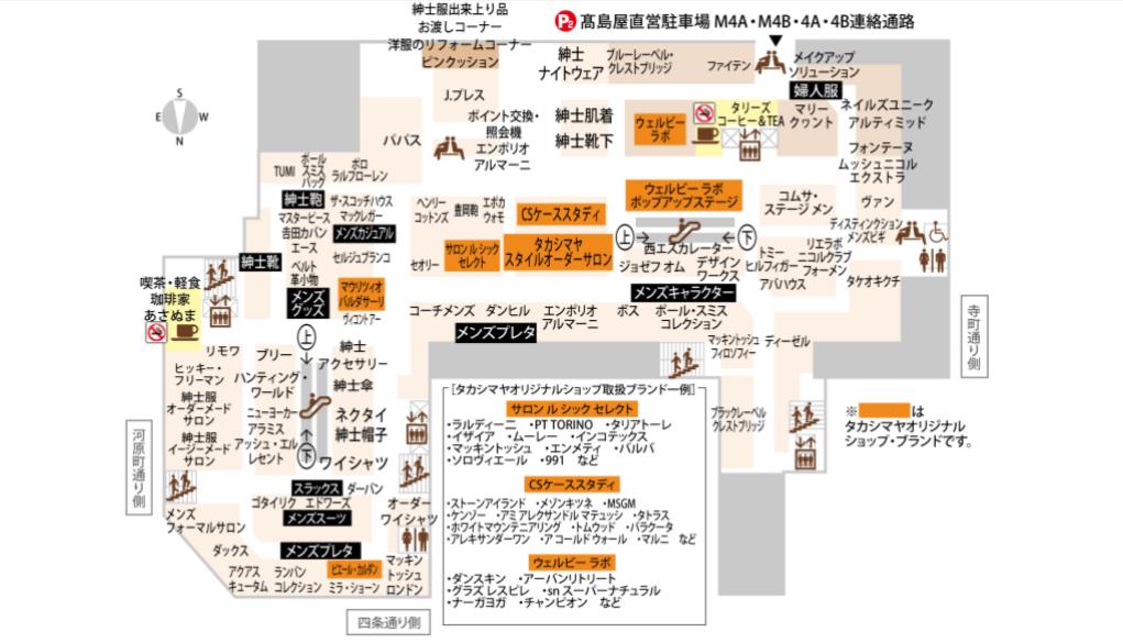 京都高島屋 4Fフロアマップ