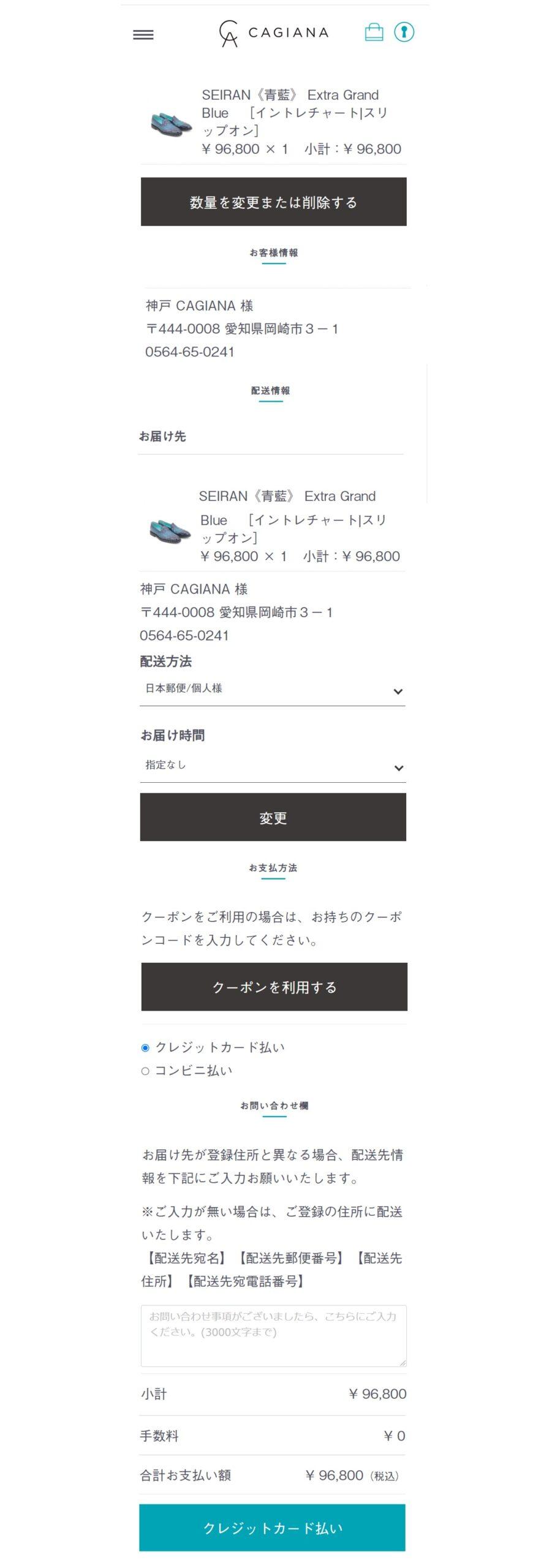 支払い内容登録ページ