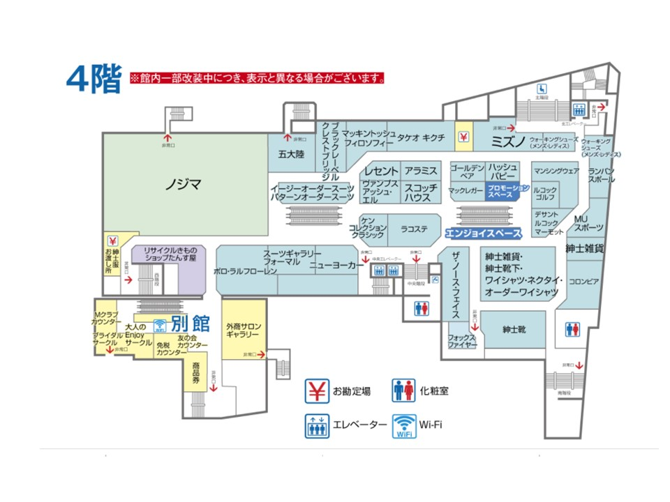 丸広百貨店川越本店 本館4Fフロアマップ
