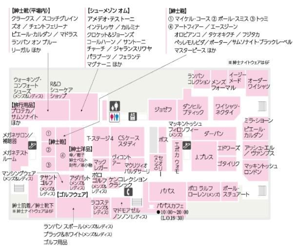 玉川高島屋S・Cフロアマップ